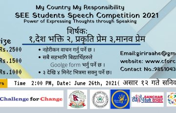 My Country My Responsibility